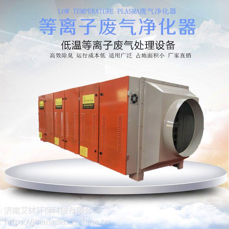 工业除油烟烟雾净化器低温等离子有机废气处理设备皮革厂除臭设备