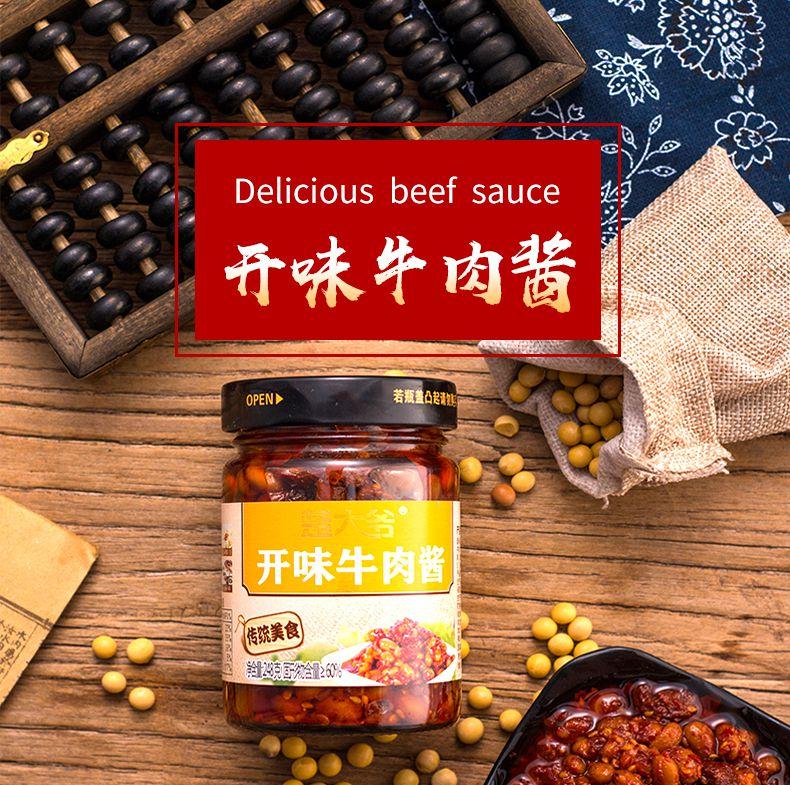【楚大爷】开味牛肉酱248g/瓶山乡味拌饭酱下饭菜酱香辣拌面酱