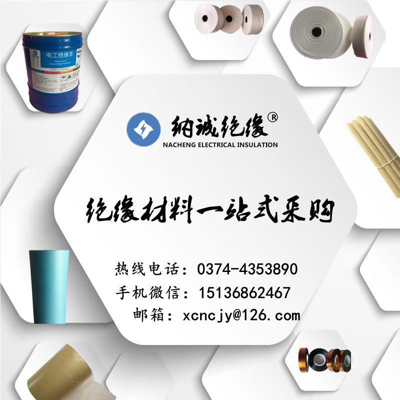 纳诚绝缘厂家直销黄蜡管2715聚氯乙烯玻璃纤维管