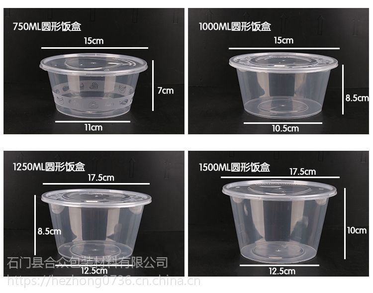 鑫合众 圆形850 环保餐盒|PP包装盒|食品PP保鲜盒|食品PP饭盒|一次性餐盒