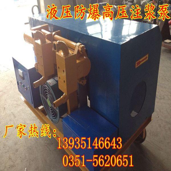 陕西西安矿用液压高压注浆机生产厂家