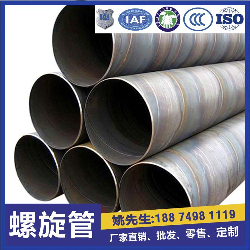 隆盛达螺旋焊接钢管Q235生产厂家