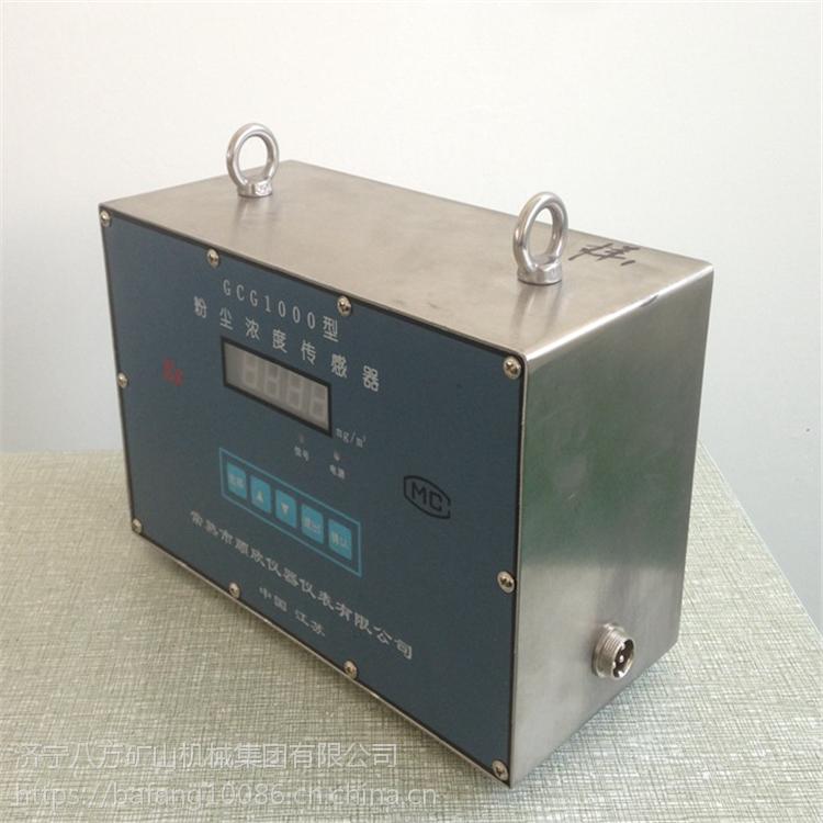厂家直销GCG1000粉尘浓度传感器