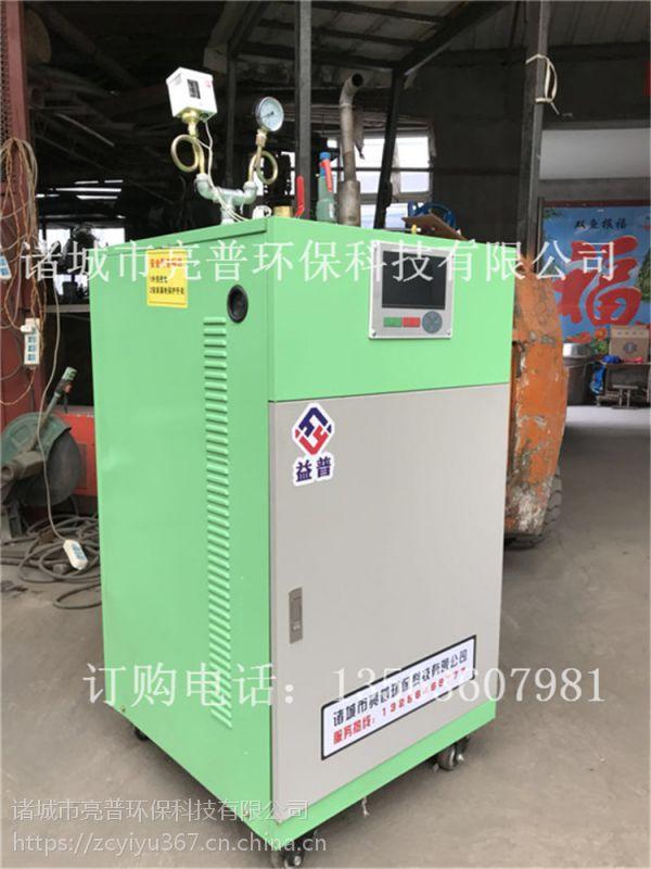 电加热蒸汽发生器亮普lp快速产汽,热效率高