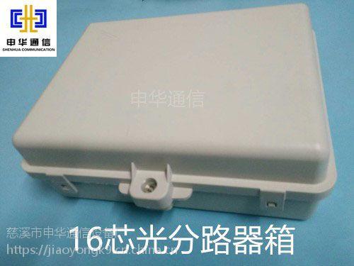 供应插片式1分16光分路器箱 申华通信