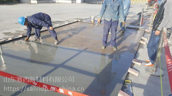 日照水泥地面起砂起皮用什么材料补救?地面修补材料厂家特供