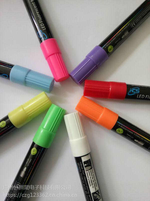恒祺晟荧光板 6mm专用笔 LED电子黑板8色套 水性可擦 POP荧光笔