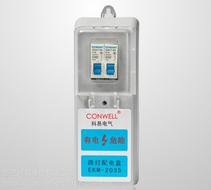 路灯接线盒 路灯系统防水盒