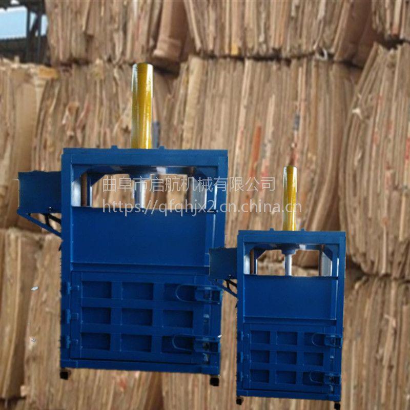 立式废纸箱压块机 启航立式岩棉压包机 金属下脚料压块机
