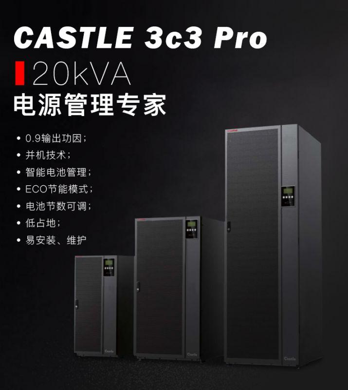 项城山特CASTLE3C3PRO-60KS 60KVA 50KW 高频机
