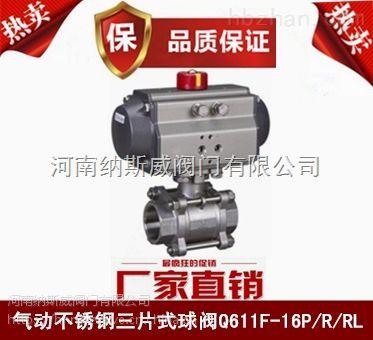 郑州纳斯威气动不锈钢三片式球阀 Q611F产品价格