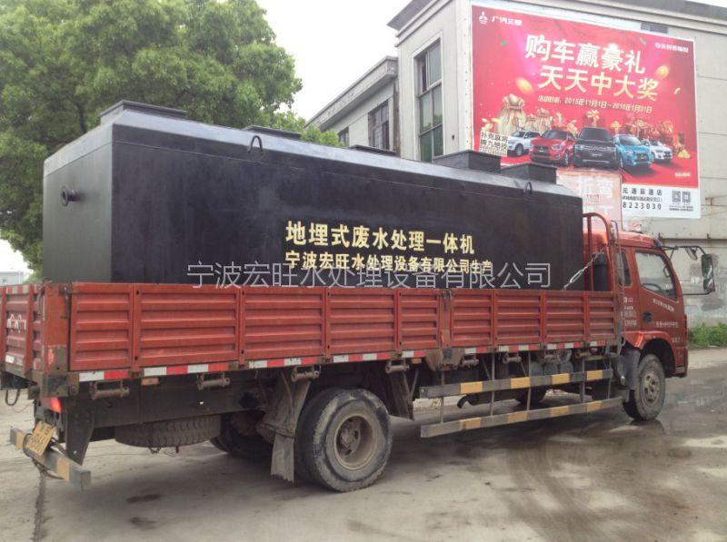 宏旺一体化废水处理设备/地埋式一体机/宁波污水处理设备厂家