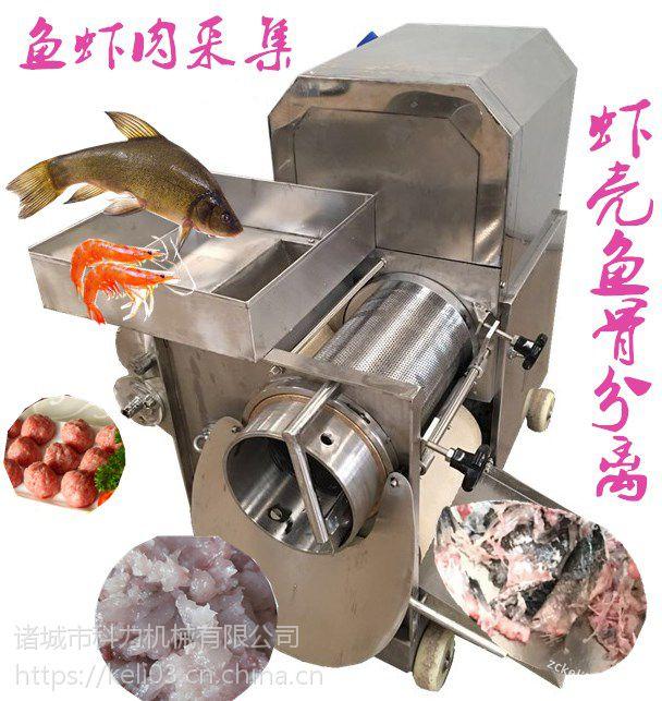 科力鳕鱼鱼肉采集机,鱼骨分离,鱼丸加工设备 鱼泥采集机多少钱?