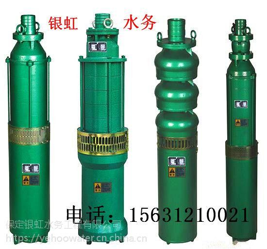 保定潜水泵150QJ32-54kw深井泵三项潜水电泵家用潜水电泵