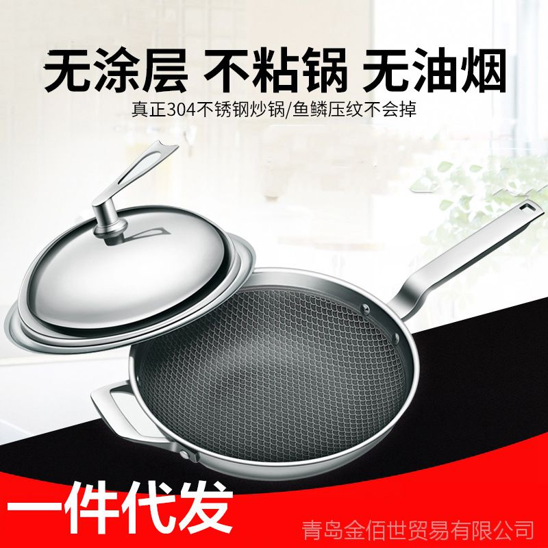 厂家直销304不锈钢炒锅无涂层不粘锅创意款家用电磁炉炒菜锅