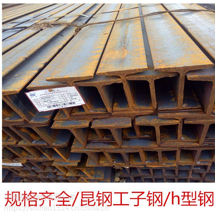云南昆明工字钢/H型钢/热轧H型钢/厂家直销13658838869