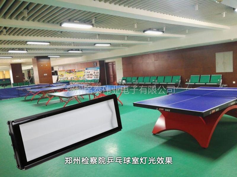 适用于乒乓球室的照明灯,乒乓球馆适合哪种防眩灯