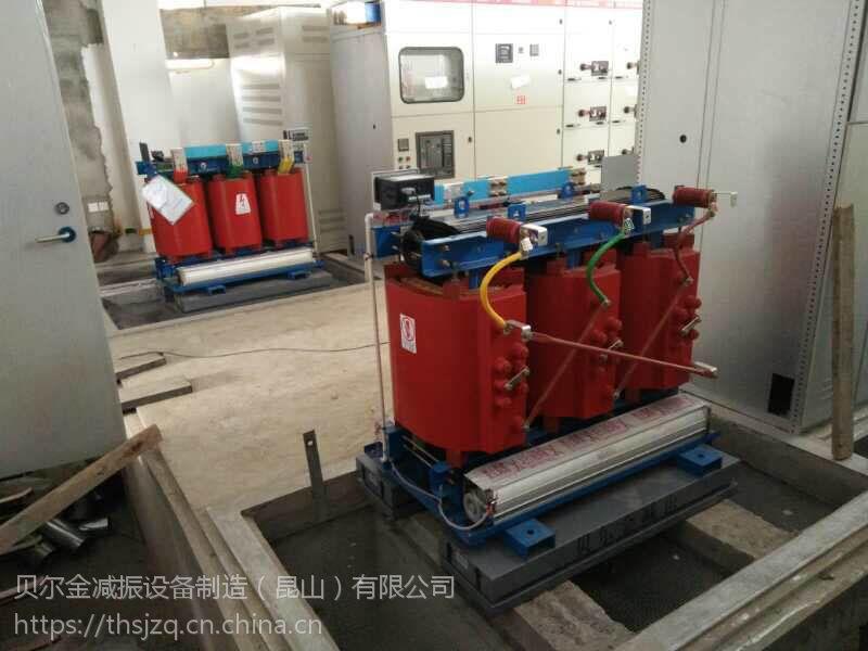贝尔金供应江浙沪配电房箱式变压器BK-MT-123H矩阵式减振器