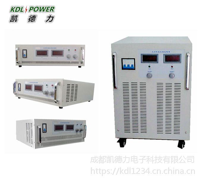 上海120V600A大功率直流稳压电源价格 成都军工级交直流电源厂家-凯德力KSP100600