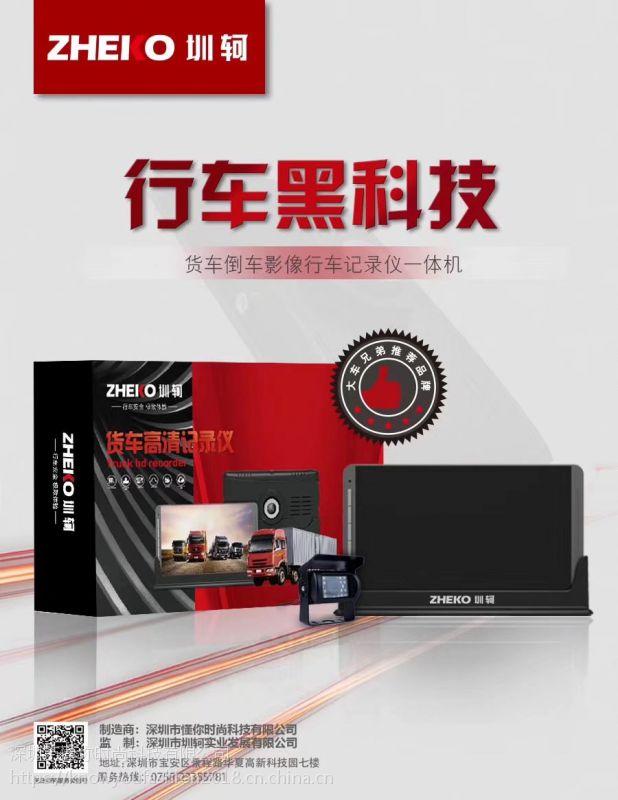 圳轲7寸高清货车行车记录仪