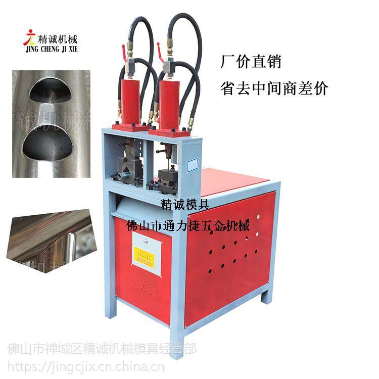 镀锌铁管切断机 供应不锈钢楼梯扶手坡口机 精诚圆管冲弧机