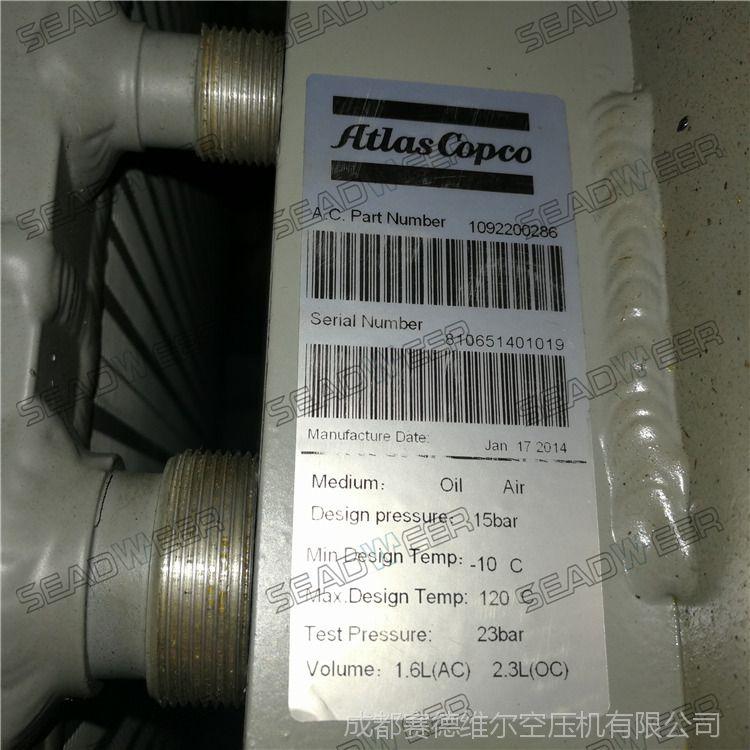 1092200286阿特拉斯空压机冷却器 空压机散热器