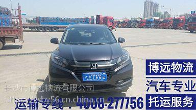 商品车从长沙至上海、广州 博远物流汽车专业托运 安全保时效