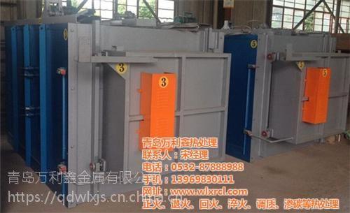 青岛万利鑫热处理(图),热处理加工,平度热处理