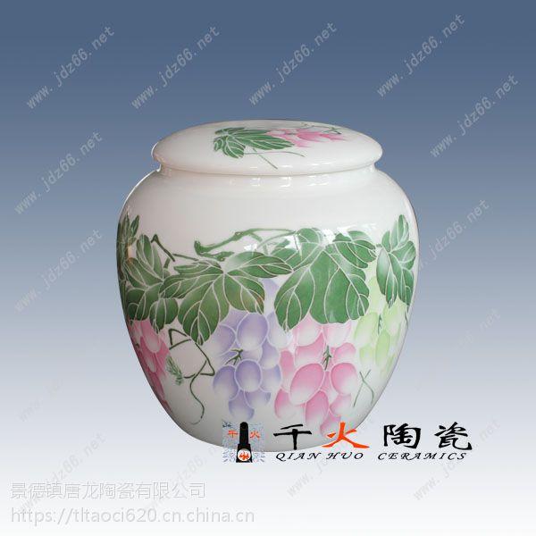 景德镇陶瓷茶叶罐储茶器厂家批发