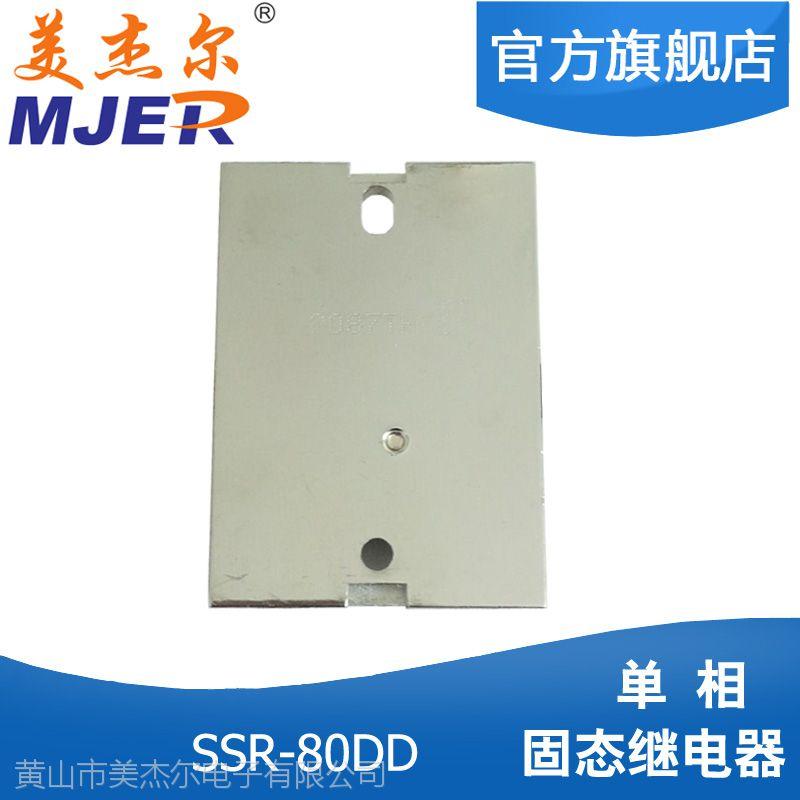美杰尔 GJ80DD 单相固态继电器80A 直流控直流 质保1年