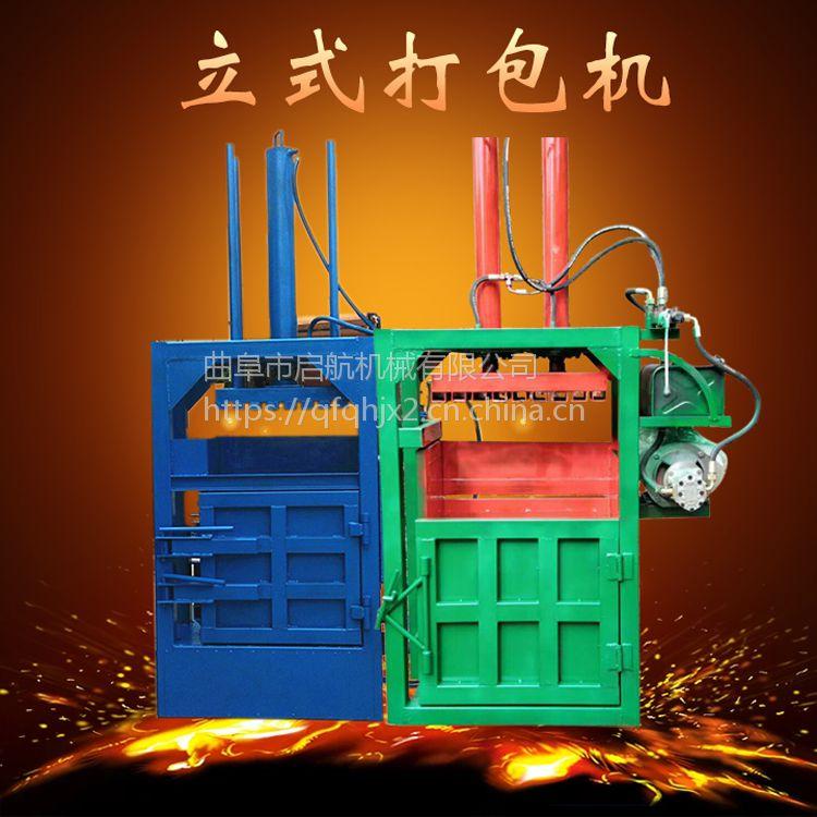 羊毛棉花液压打包机 启航废纸箱打包机 小型立式液压打块机