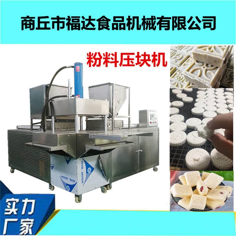 福达油压型绿豆糕成型机器 多用途粉状糕点压糕成型机