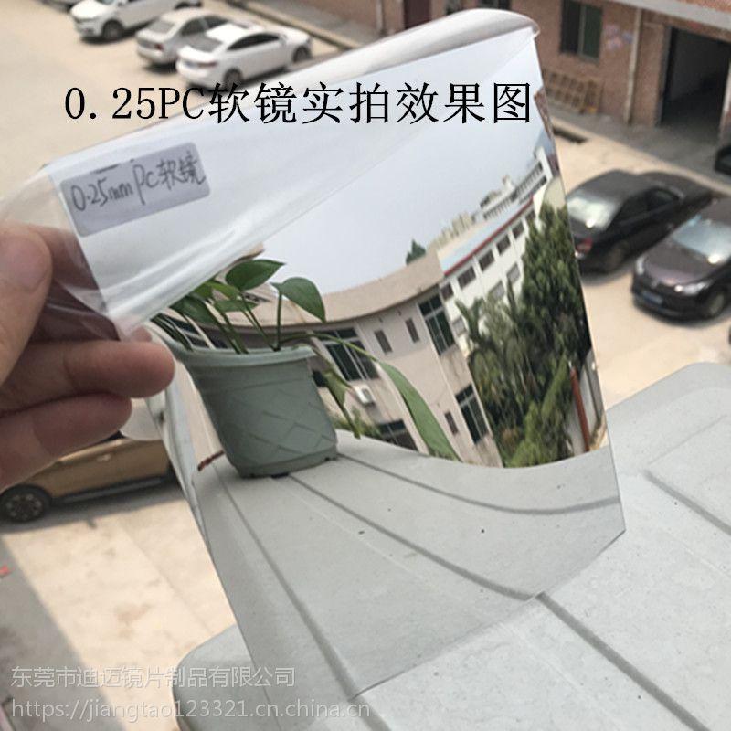 迪迈镜片直销家装手工PC软镜片反光软镜子