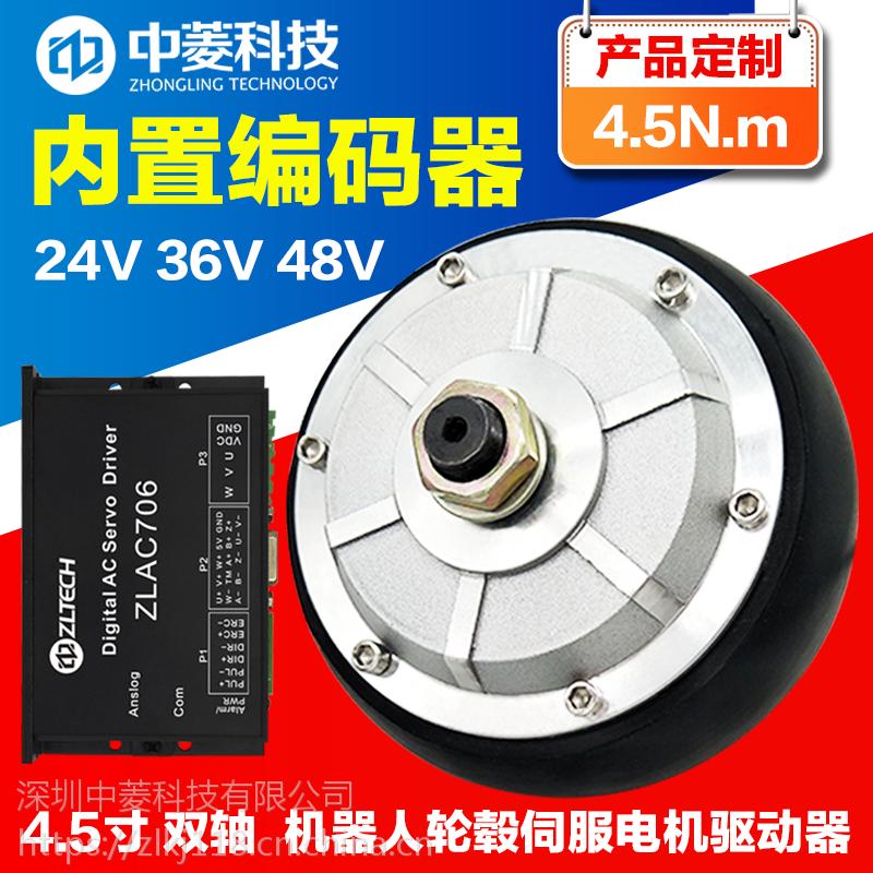 中菱科技4.5寸双轴机器人轮毂伺服电机驱动器 24V~48V AGV小车1024线编码器内置编码器无