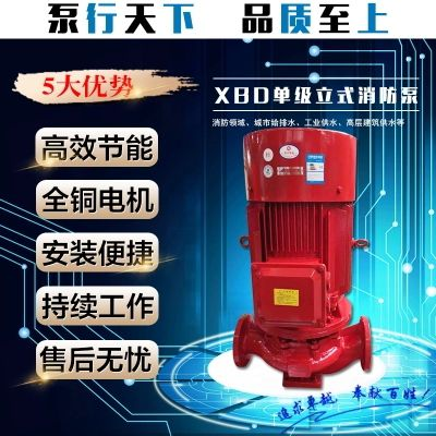 15kw消防给水泵立式消防泵XBD11.3/15G-80L自动喷淋泵电动消火栓泵