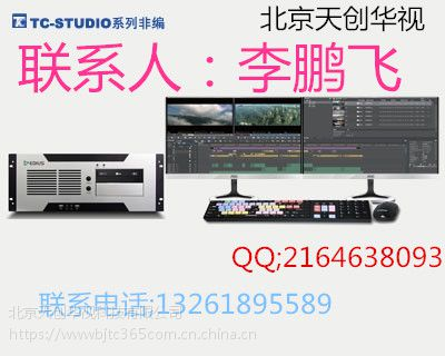 天创华视edius非编系统与其他产品相比的优势