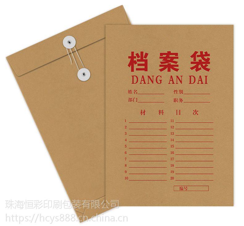 恒彩 加厚A4牛皮纸档案袋纸质办公投标文件袋资料袋厂家定制印刷