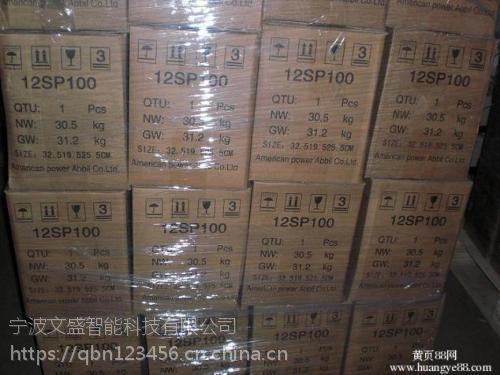 艾博特ABOBOT蓄电池6-FM-50一级代理商价格