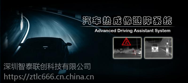 汽车高级驾驶辅助夜视系统/ADAS系统 汽车远红外热像仪 夜视仪