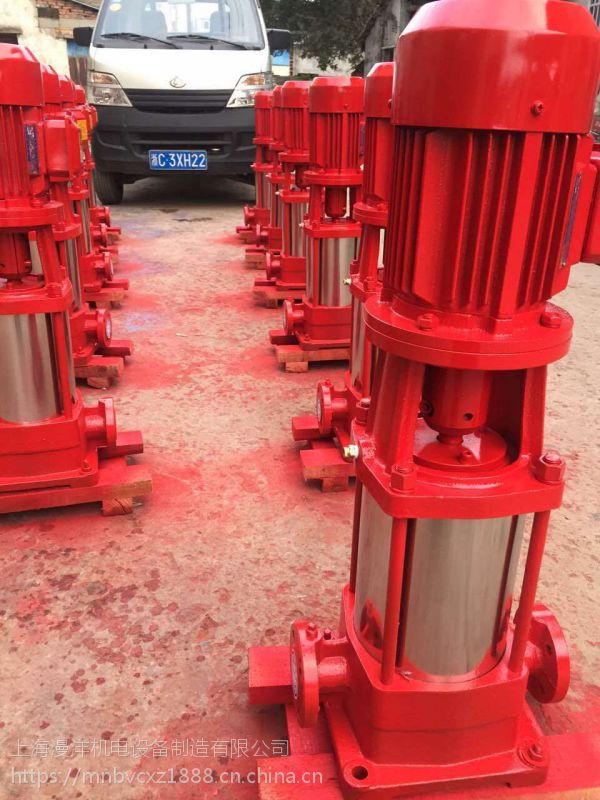供应上海漫洋牌XBD6.2/6.67-65GDL-7.5KW消防泵立式多级泵