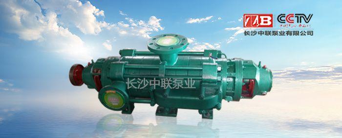 MD280-43(P)矿用耐磨多级离心泵
