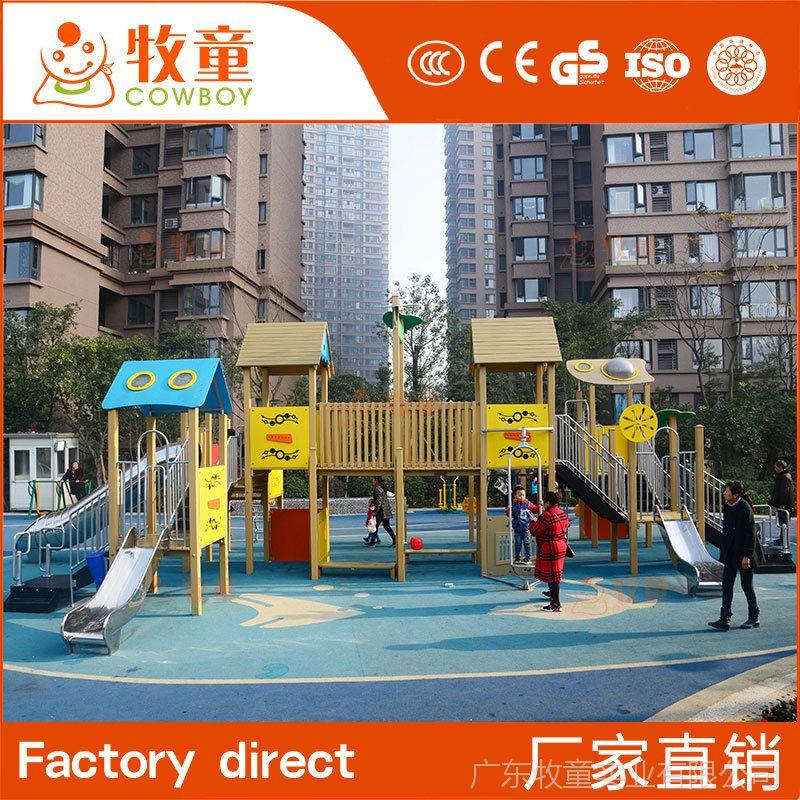 牧童厂家直销幼儿园小区户外儿童游乐设备滑梯秋千定制