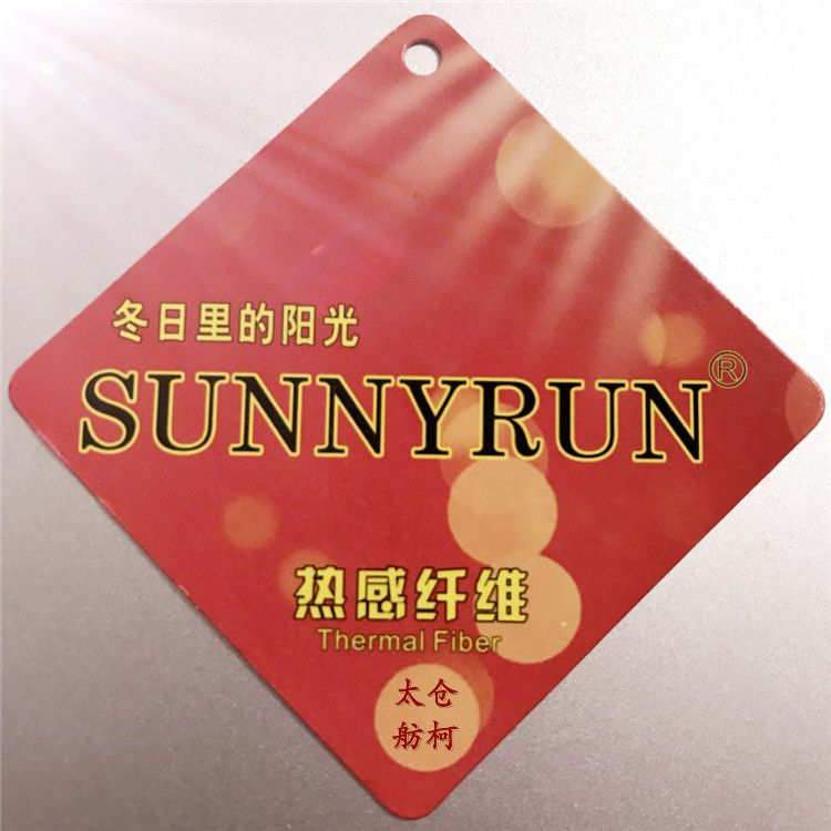SUNNYRUN、热感丝、吸湿发热纤维、蓄热+保暖+发热