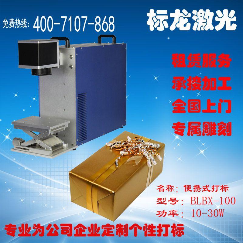 激光打标机出租 刻字机租赁 商场活动口红管私人订制