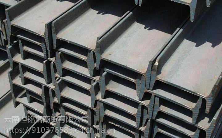 云南恒铭富优质工字钢批发 13577047250 0871-67458003