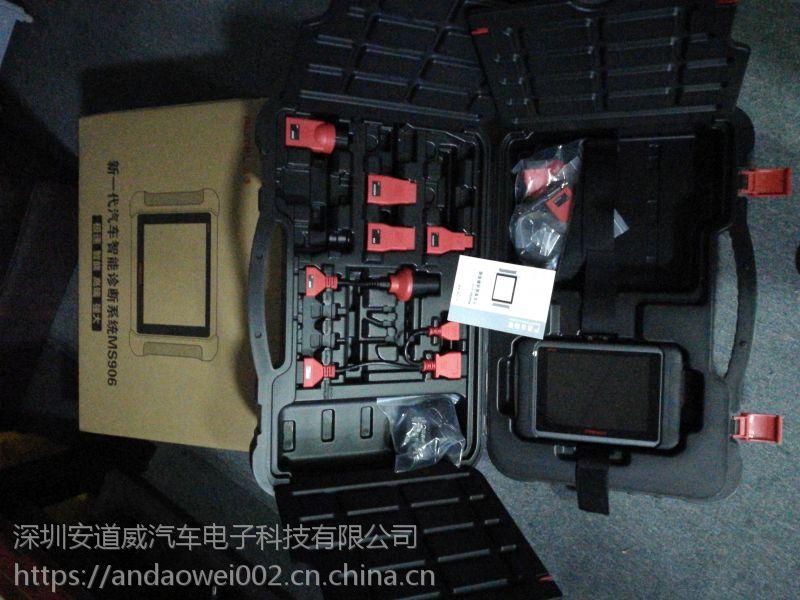 综合型智能汽车诊断电脑道通MS906中文