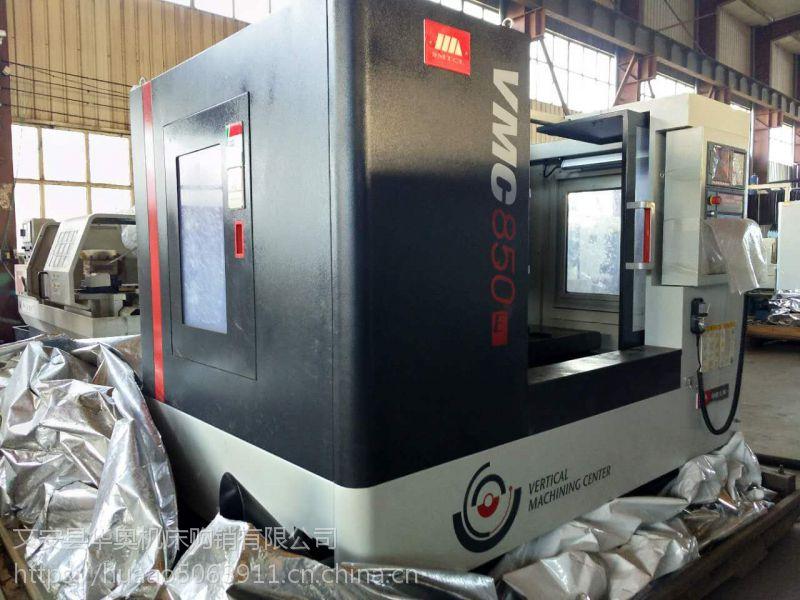 原厂折扣机床沈阳VMC850E立式加工中心 广数系统机床