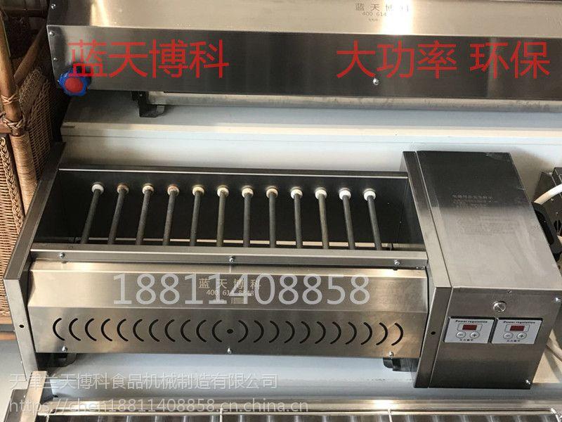 蓝天博科无烟黑金电烤炉 大功率商用电烤箱