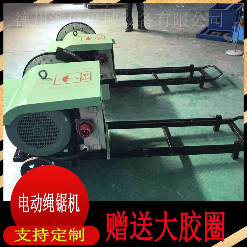 山东青岛电动绳锯机 墙锯机 专业用于混凝土切割 派力恩
