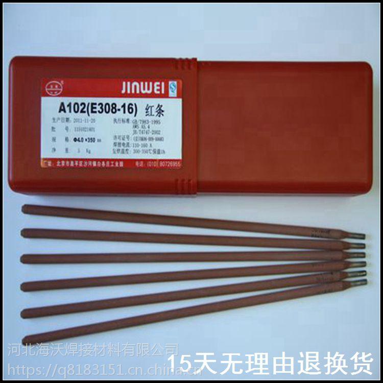 北京金威A002不锈钢焊条E308L-16超低碳不锈钢电焊条 金威焊材